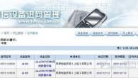 TENAA - Apple iPad 4 And iPad Mini Certificate