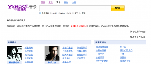 Yahoo Music China