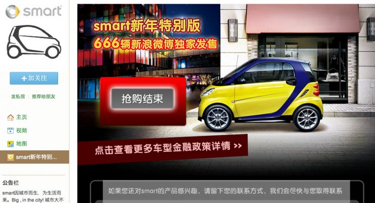 Mercedes-Benz-Weibo