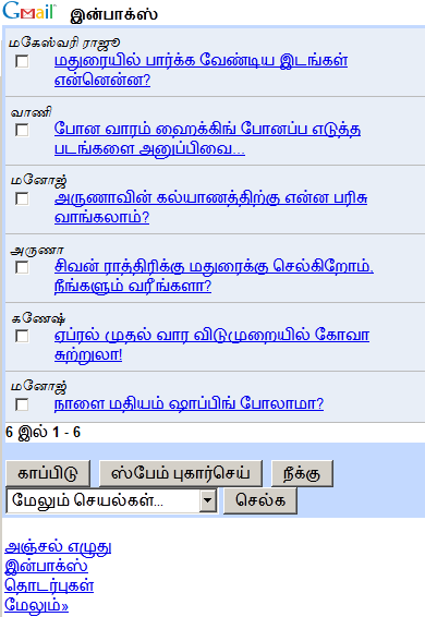 gmail-indic-language