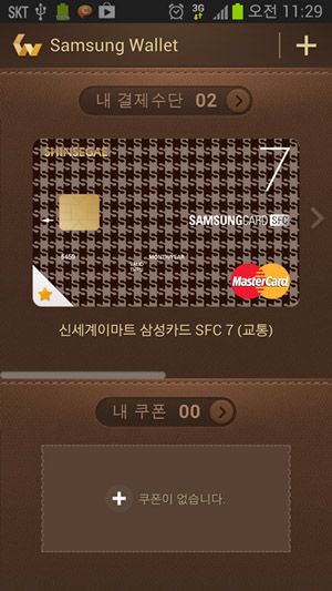 Samsung-Wallet
