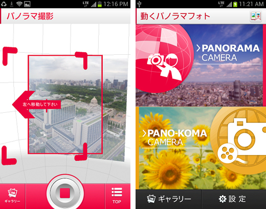 docomo-android-app