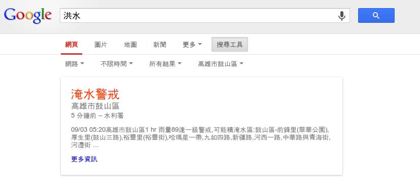 Google Public Alerts Taiwan