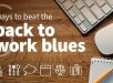 6-ways-to-beat-the-back-to-work-blues-main